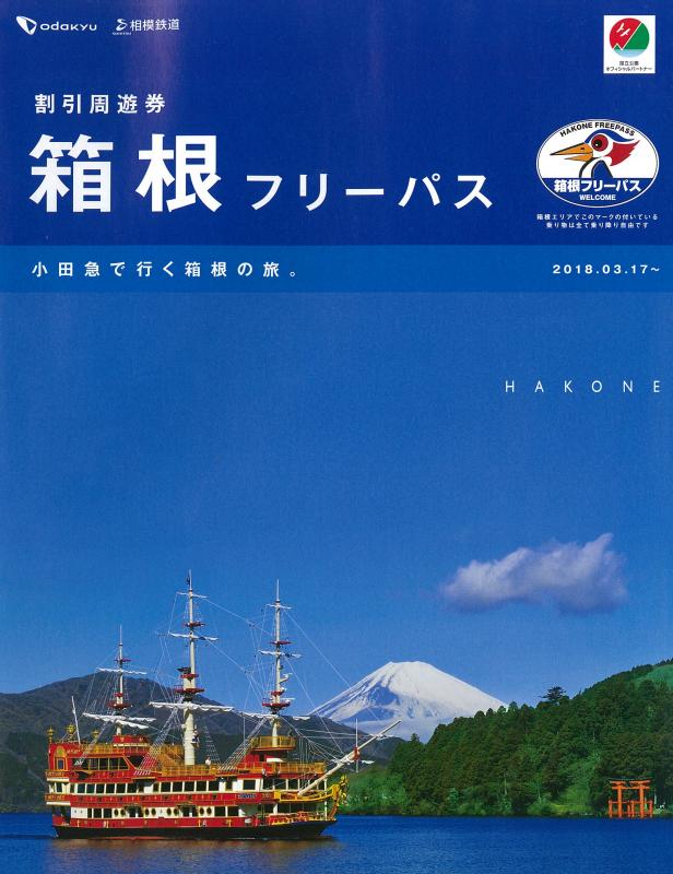 箱根 フリー パス お得すぎ!箱根フリーパスの使い方や1泊2日の観光モデルコースを紹介...